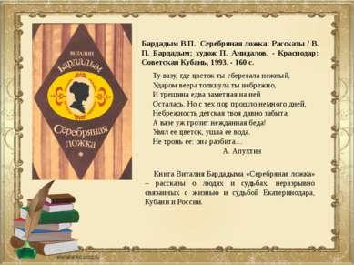 Бардадым В.П. Серебряная ложка: Рассказы / В. П. Бардадым; худож П. Анидалов....