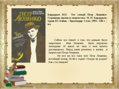 Бардадым В.П. Тот самый Петр Лещенко: Страницы жизни и творчества / В. П. Бар...