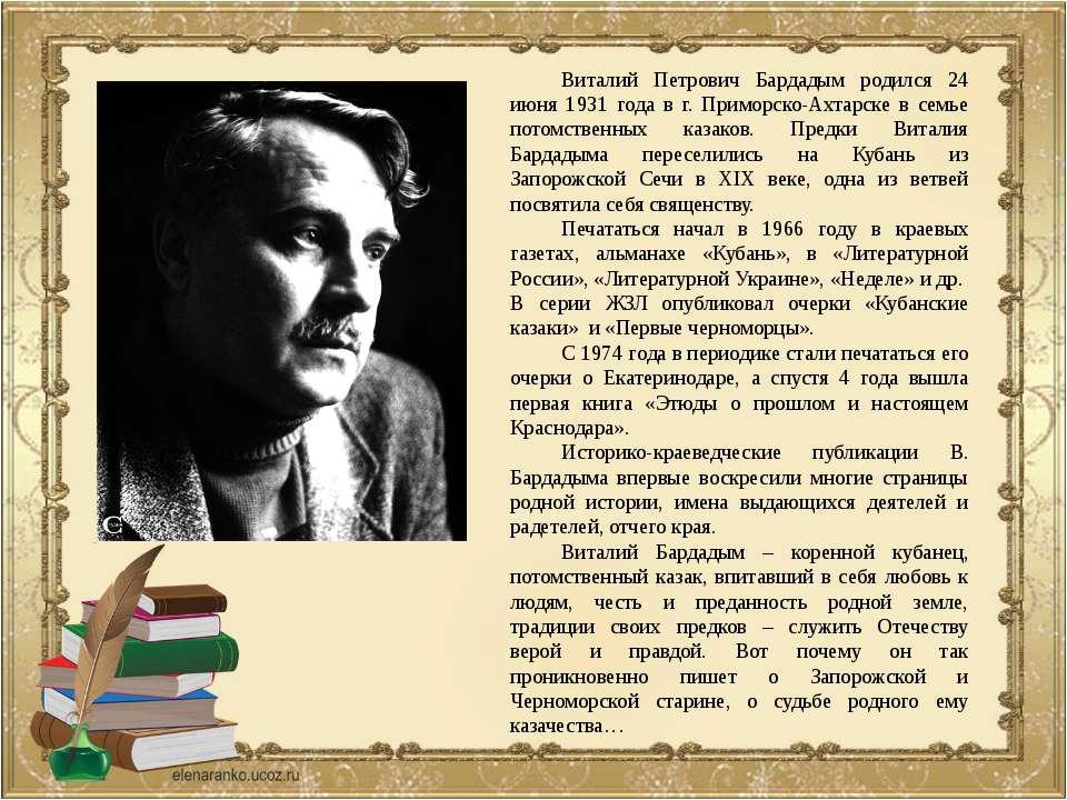 Виталий Петрович Бардадым родился 24 июня 1931 года в г. Приморско-Ахтарске в...