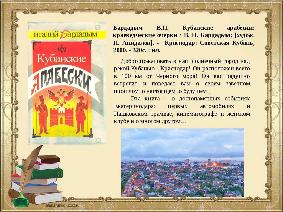 Бардадым В.П. Кубанские арабески: краеведческие очерки / В. П. Бардадым; [худ...