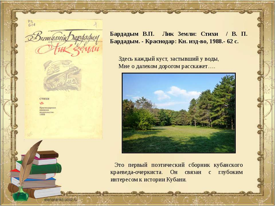 Бардадым В.П. Лик Земли: Стихи / В. П. Бардадым. - Краснодар: Кн. изд-во, 198...
