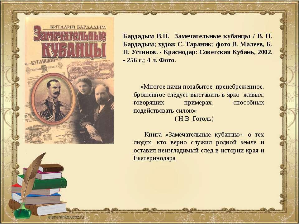 Бардадым В.П. Замечательные кубанцы / В. П. Бардадым; худож С. Тараник; фото ...