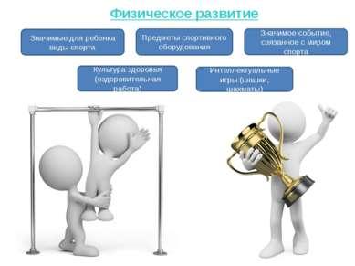 Физическое развитие Значимое событие, связанное с миром спорта Интеллектуальн...