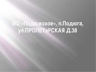 МО «Подюжское», п.Подюга, ул.ПРОЛЕТаРСКАЯ Д.38