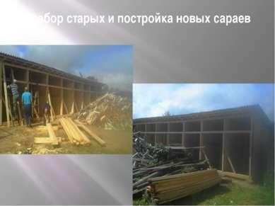 Разбор старых и постройка новых сараев