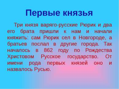 Три князя варяго-русские Рюрик и два его брата пришли к нам и начали княжить:...