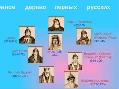 Родословное дерево первых русских князей Владимир Мономах (1113-1125) Ярослав...