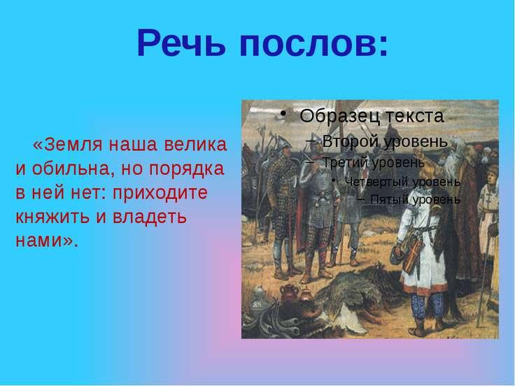 «Земля наша велика и обильна, но порядка в ней нет: приходите княжить и владе...