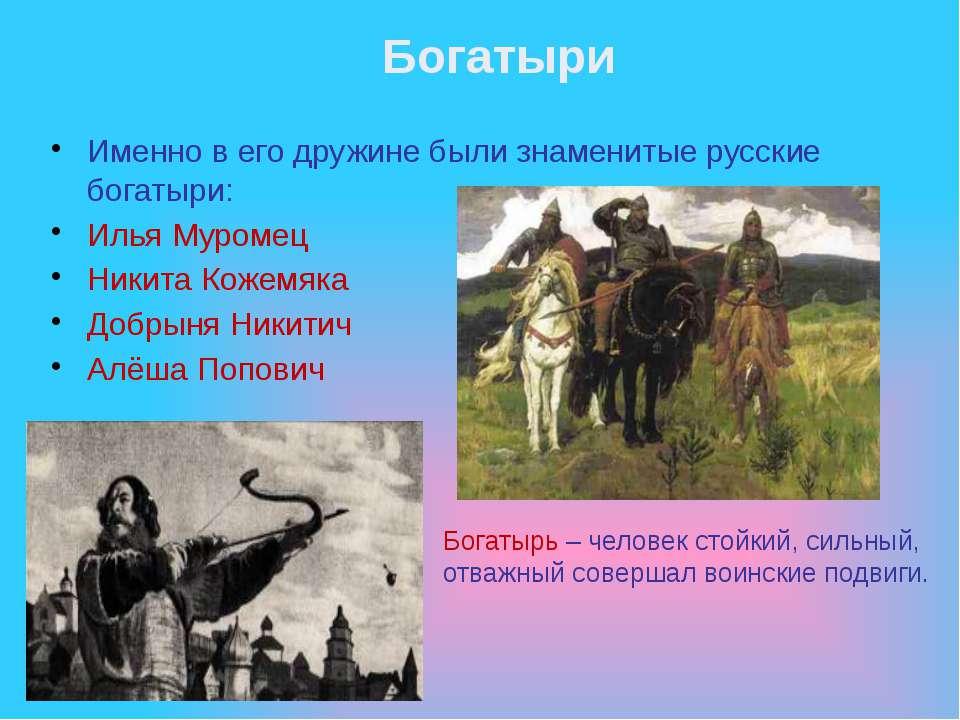 Именно в его дружине были знаменитые русские богатыри: Илья Муромец Никита Ко...