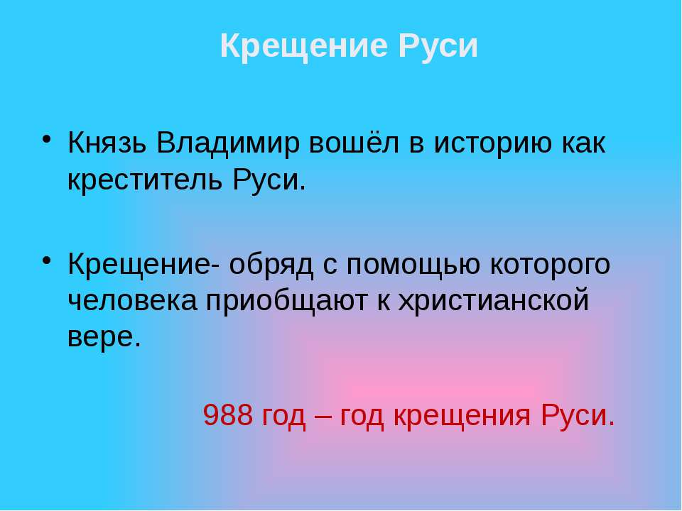 Князь Владимир вошёл в историю как креститель Руси. Крещение- обряд с помощью...