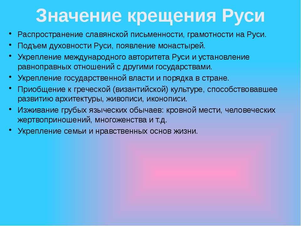 Значение крещения Руси Распространение славянской письменности, грамотности н...