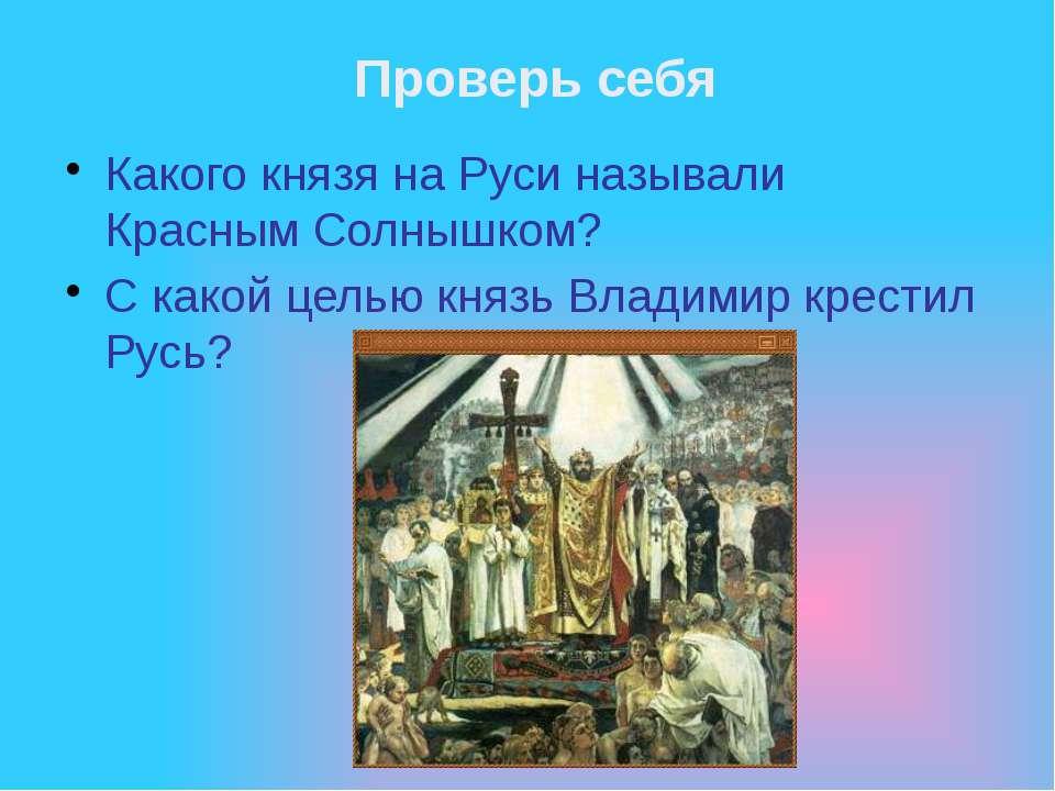 Какого князя на Руси называли Красным Солнышком? С какой целью князь Владимир...