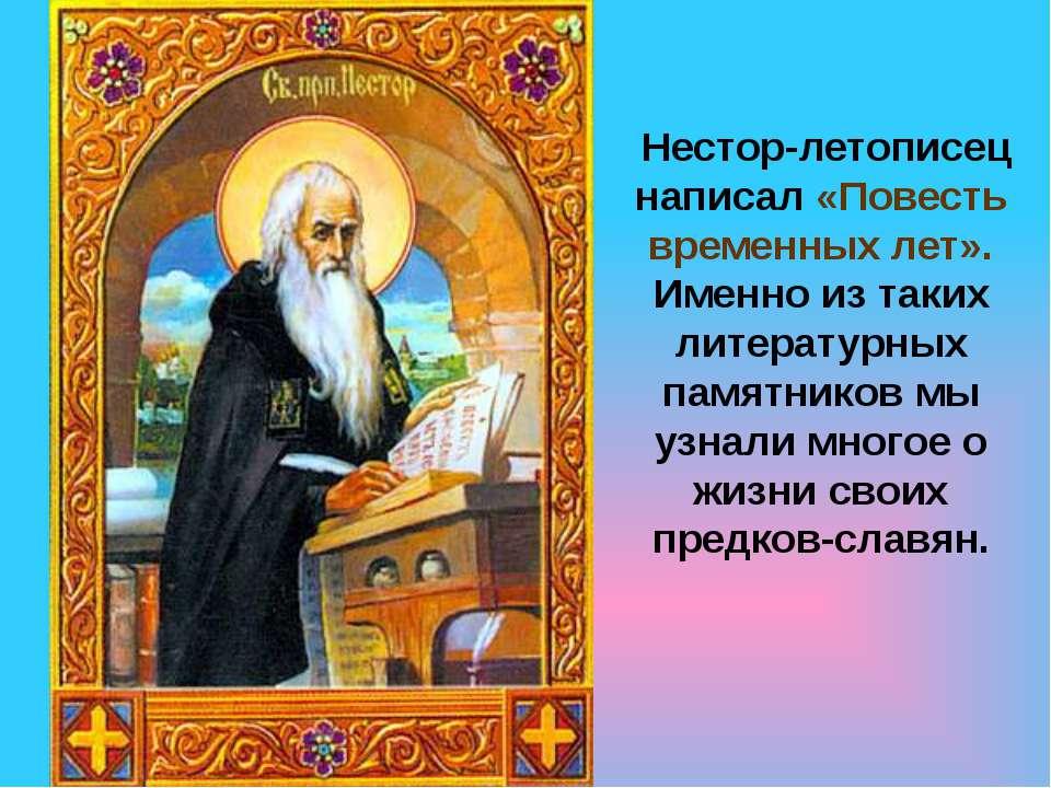 Нестор-летописец написал «Повесть временных лет». Именно из таких литературны...