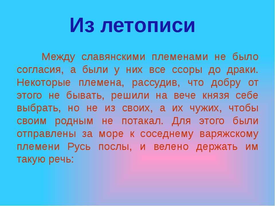 Между славянскими племенами не было согласия, а были у них все ссоры до драки...