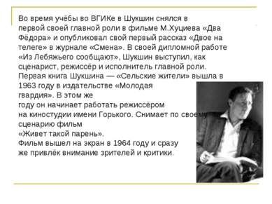 Во время учёбы во ВГИКе в Шукшин снялся в первой своей главной роли в фильме ...
