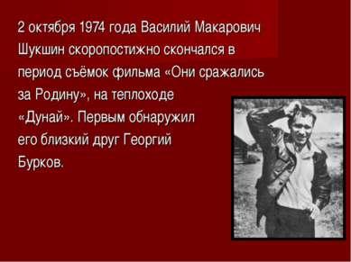 2 октября 1974 года Василий Макарович Шукшин скоропостижно скончался в период...