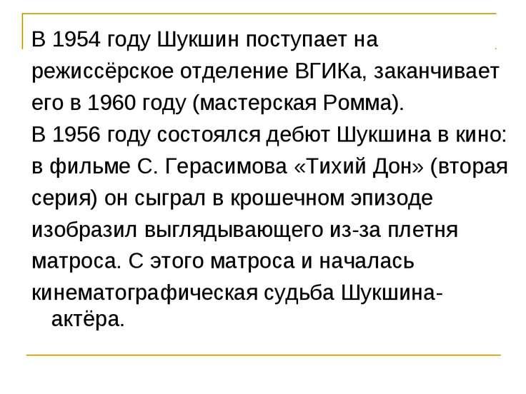 В 1954 году Шукшин поступает на режиссёрское отделение ВГИКа, заканчивает его...