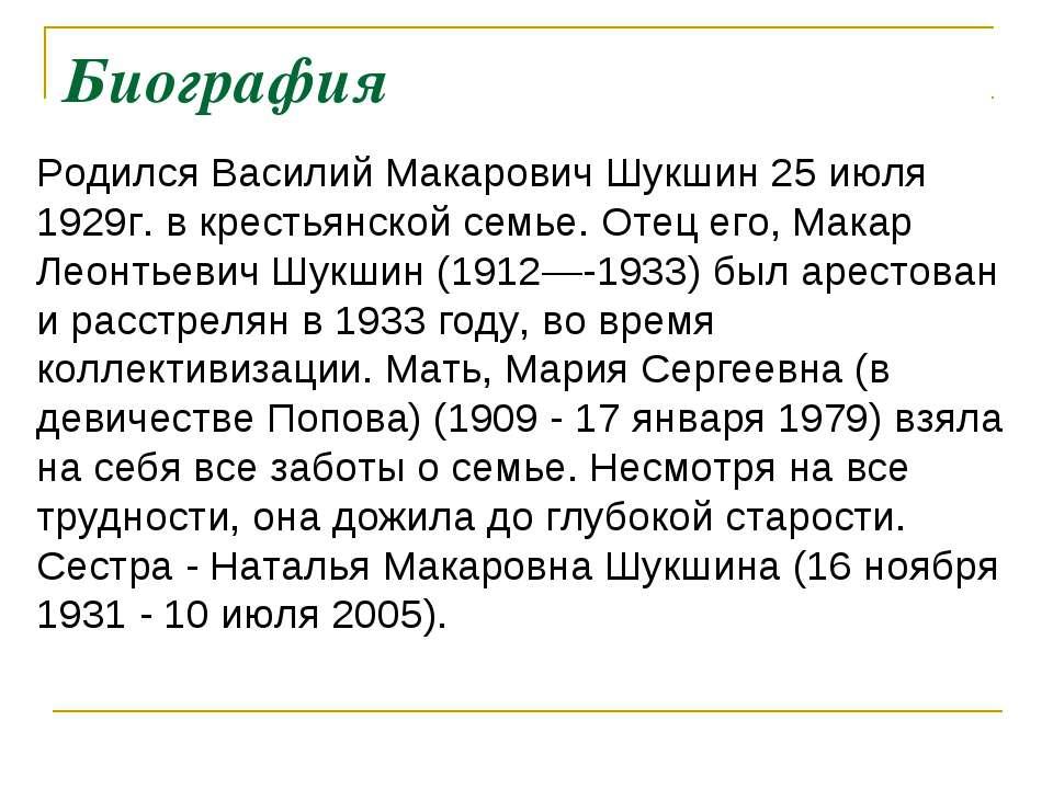 Биография Родился Василий Макарович Шукшин 25 июля 1929г. в крестьянской семь...
