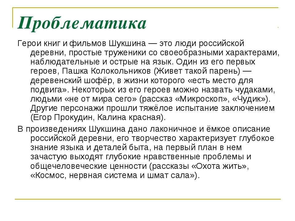 Проблематика Герои книг и фильмов Шукшина— это люди российской деревни, прос...