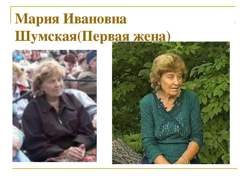 Мария Ивановна Шумская(Первая жена)