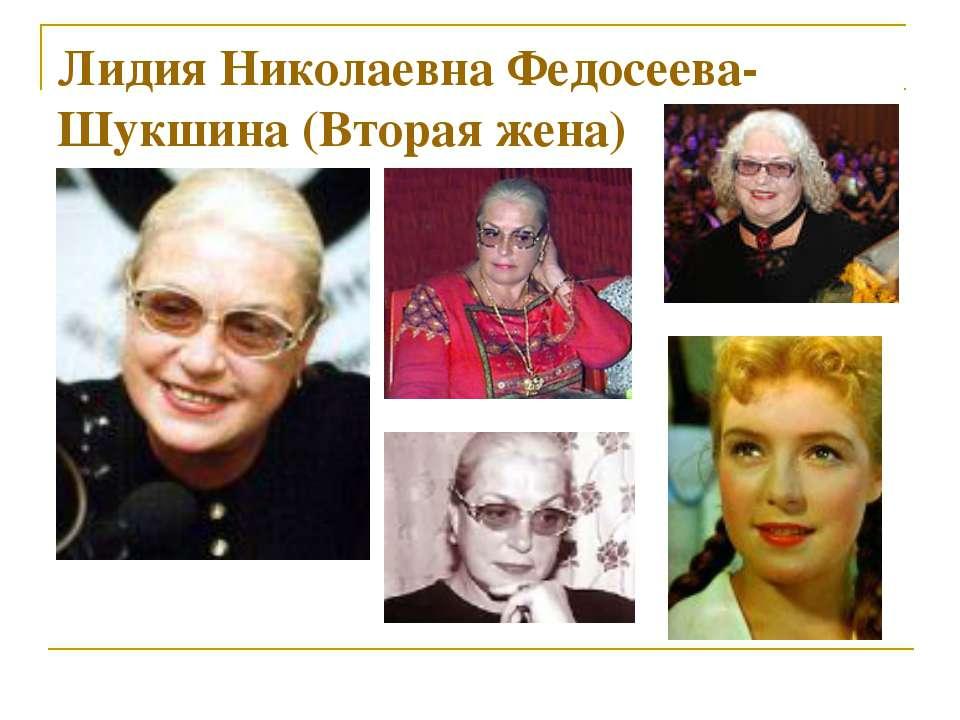 Лидия Николаевна Федосеева-Шукшина (Вторая жена)