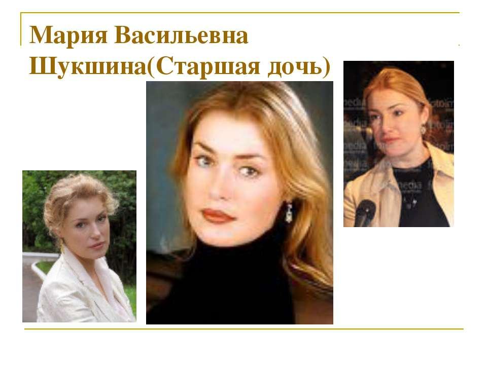 Мария Васильевна Шукшина(Старшая дочь)