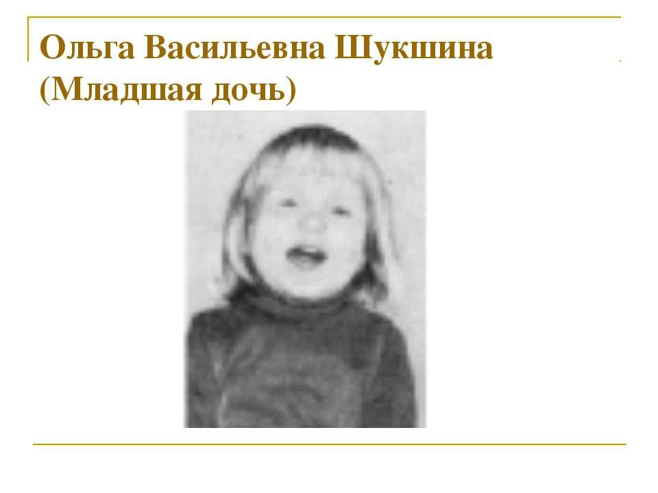 Ольга Васильевна Шукшина (Младшая дочь)