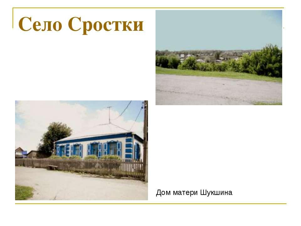 Село Сростки Дом матери Шукшина