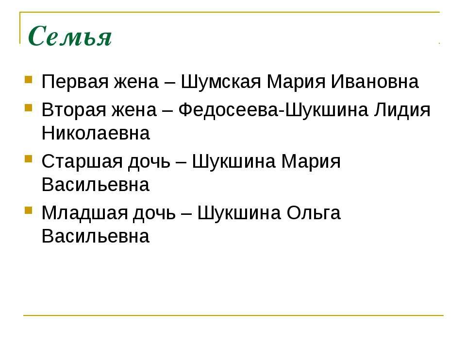 Семья Первая жена – Шумская Мария Ивановна Вторая жена – Федосеева-Шукшина Ли...