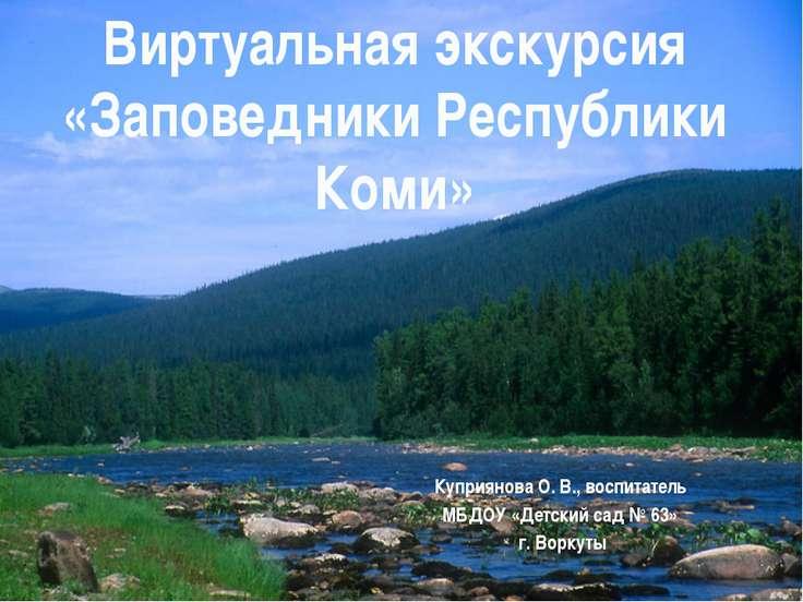 Куприянова О. В., воспитатель МБДОУ «Детский сад № 63» г. Воркуты Виртуальная...