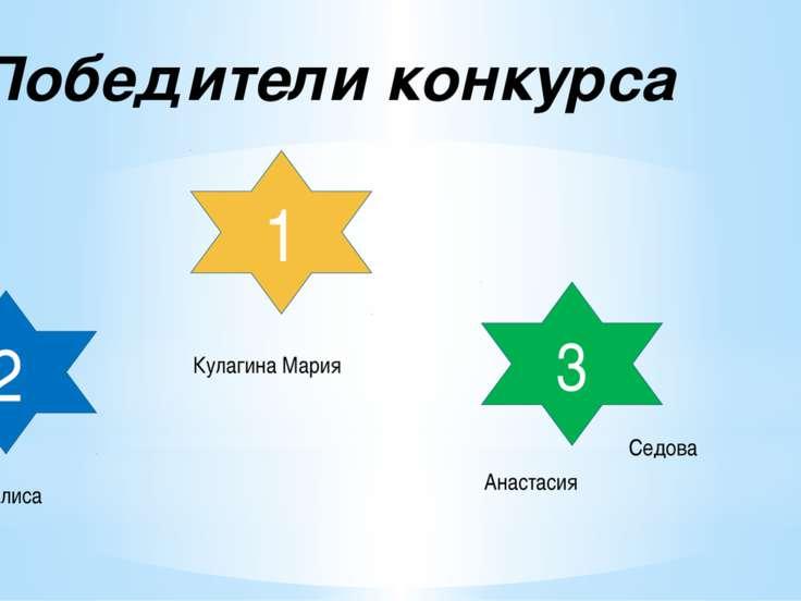 Победители конкурса 2 1 3 Кулагина Мария Логунова Алиса Седова Анастасия