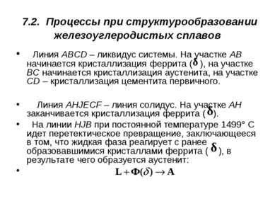 7.2. Процессы при структурообразовании железоуглеродистых сплавов Линия ABCD ...