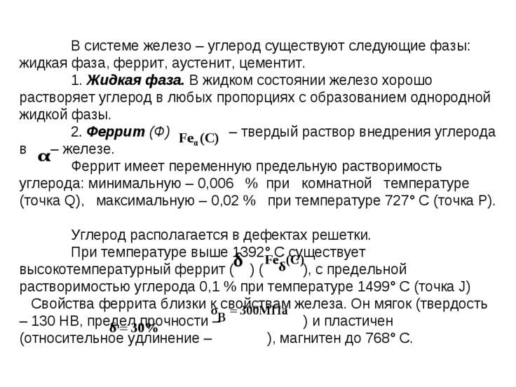 В системе железо – углерод существуют следующие фазы: жидкая фаза, феррит, ау...