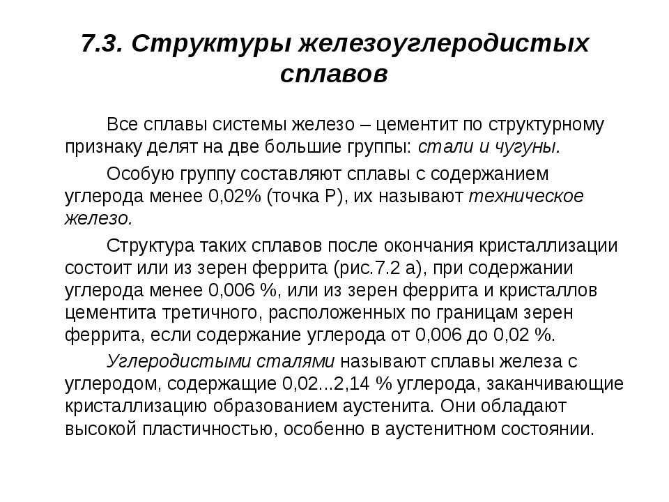 7.3. Структуры железоуглеродистых сплавов Все сплавы системы железо – цементи...