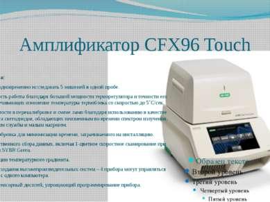 Амплификатор CFX96 Touch Преимущества: Возможность одновременно исследовать 5...
