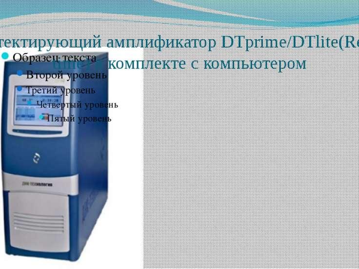 Детектирующий амплификатор DTprime/DTlite(Real-time) в комплекте с компьютером