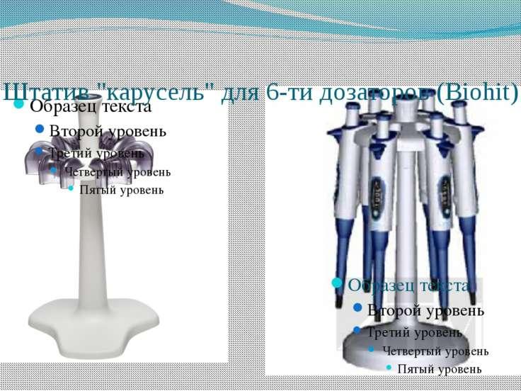 "Штатив ""карусель"" для 6-ти дозаторов (Biohit)"