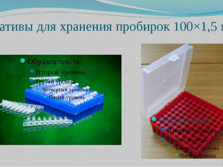 Штативы для хранения пробирок 100×1,5 мл
