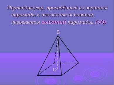 Перпендикуляр, проведённый из вершины пирамиды к плоскости основания, называе...