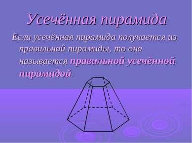 Усечённая пирамида Если усечённая пирамида получается из правильной пирамиды,...
