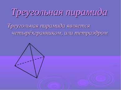 Треугольная пирамида Треугольная пирамида является четырёхгранником, или тетр...