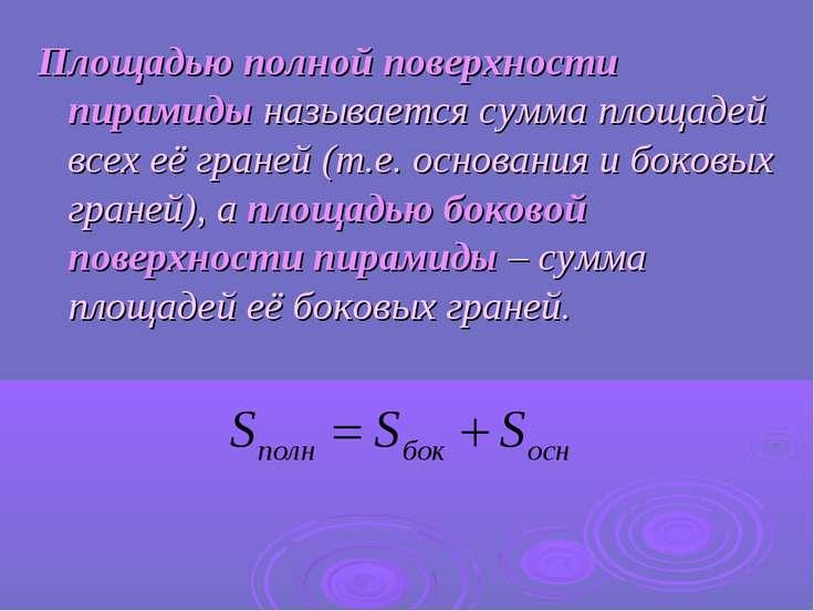 Площадью полной поверхности пирамиды называется сумма площадей всех её граней...