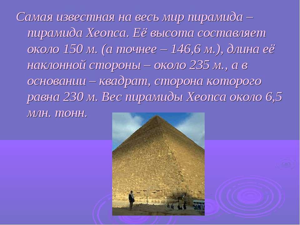 Самая известная на весь мир пирамида – пирамида Хеопса. Её высота составляет ...