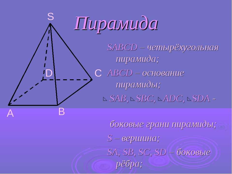 Пирамида SABCD – четырёхугольная пирамида; ABCD – основание пирамиды; SAB, SB...
