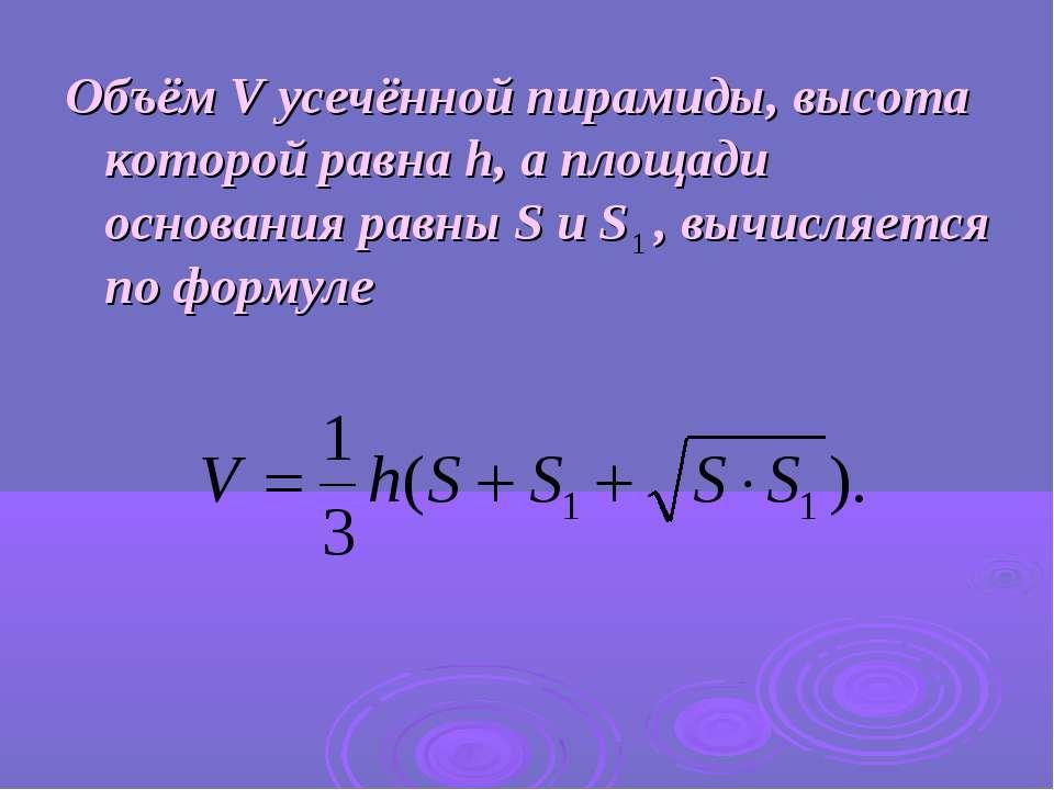 Объём V усечённой пирамиды, высота которой равна h, а площади основания равны...