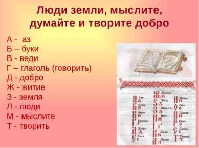 Люди земли, мыслите, думайте и творите добро А - аз Б – буки В - веди Г – гла...