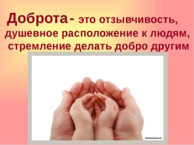 . - это отзывчивость, душевное расположение к людям, стремление делать добро ...