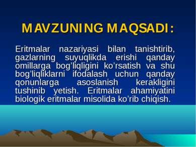 MAVZUNING MAQSADI: Eritmalar nazariyasi bilan tanishtirib, gazlarning suyuqli...