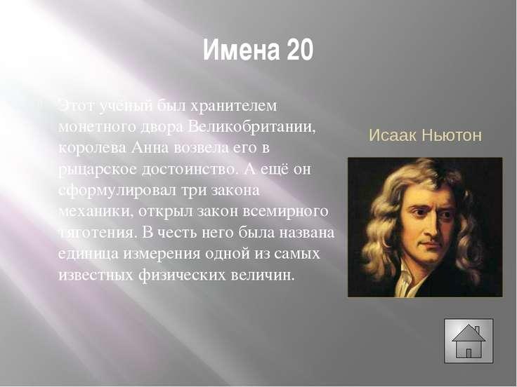 """Имена 40 Этот учёный - наш соотечественник. Именно он ввел слово """"физика"""" в р..."""