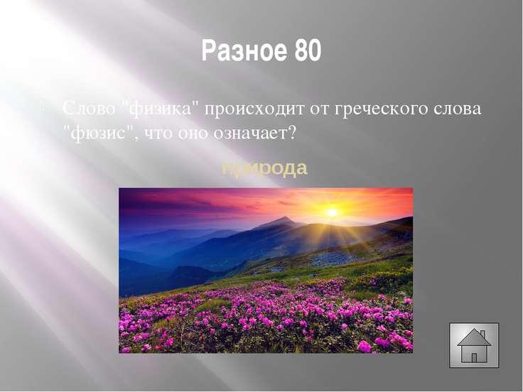Источники http://www.inksystem-az.com/intellektualnaya-igra-samyj-umnyj-nachi...
